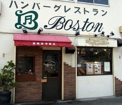 昭和町 ボストン