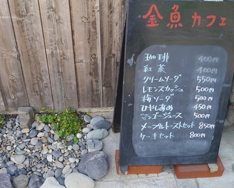 金魚カフェ メニュー