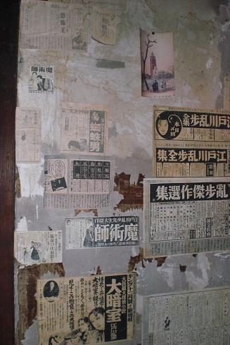 金魚カフェ 壁