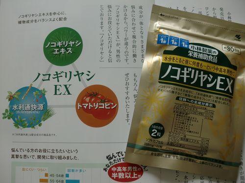 小林製薬ノコギリヤシEX2