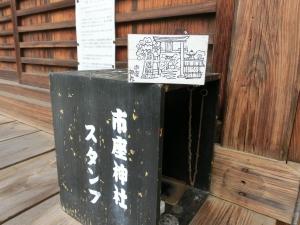 20150704_06市座神社
