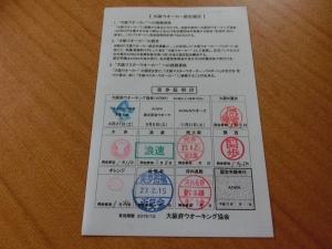 20150712_22大阪ウォーカー