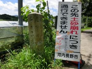 20150725_27寺が池分岐