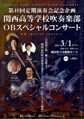 関西OBスペシャルC-01