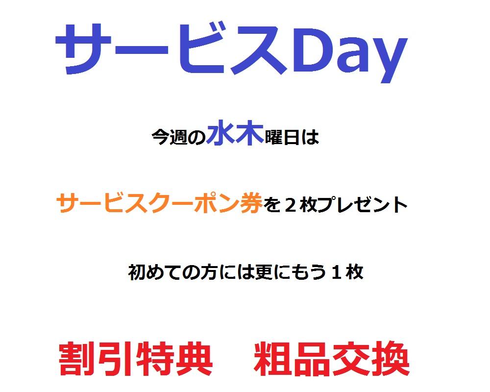 サービスDay101