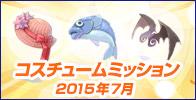 20150712-1.jpg
