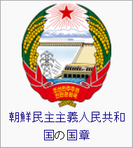 北朝鮮の国章