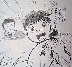 captaintubasa01.jpg