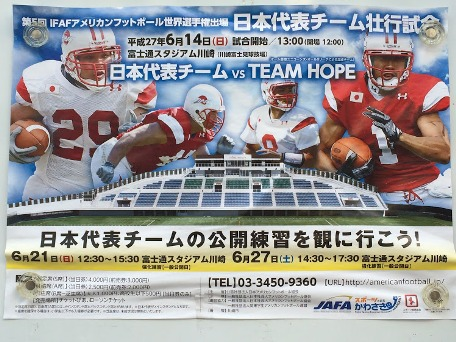 20150606日本代表壮行試合のポスター