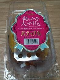 爽やかな大人の甘さバナップル