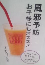 オレンジ&いちご