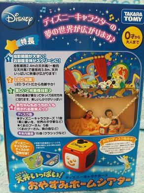 天井いっぱい!ディズニーキャラクターズおやすみホームシアター4