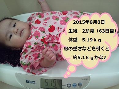 いちご生後2か月体重