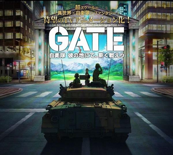 アニメ GATE 自衛隊 彼の地にて、斯く戦えり ニコニコ動画