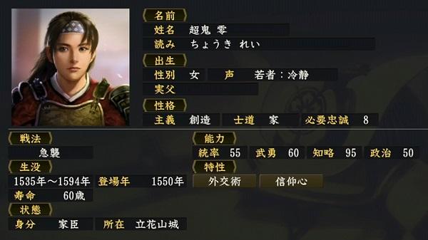 PS4 PSPlus PSプラス フリープレイタイトル 信長の野望 信長の野望・創造 オリジナル武将 立花山城 大友宗麟 立花道雪