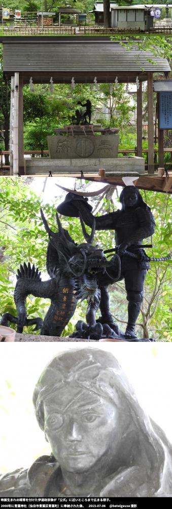 2000年、青葉神社の眼帯化政宗(2015年撮影)
