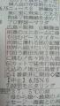 20150806新聞ラテ欄RCC