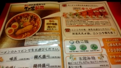 口ガチ味噌肉ソバひるドラ_02