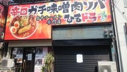 辛口ガチ味噌肉ソバひるドラ_01