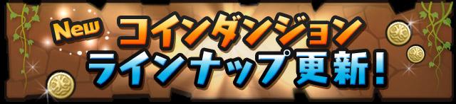 add_coin_dungeon_20150728172258674.jpg