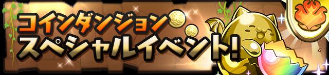 coin_sp_event_20150727001601199.jpg