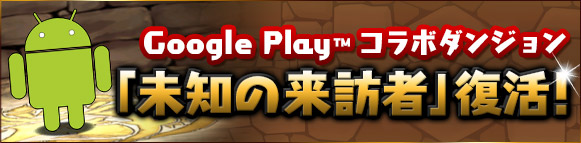 google_play_dungeon.jpg