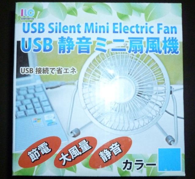 USB扇風機箱