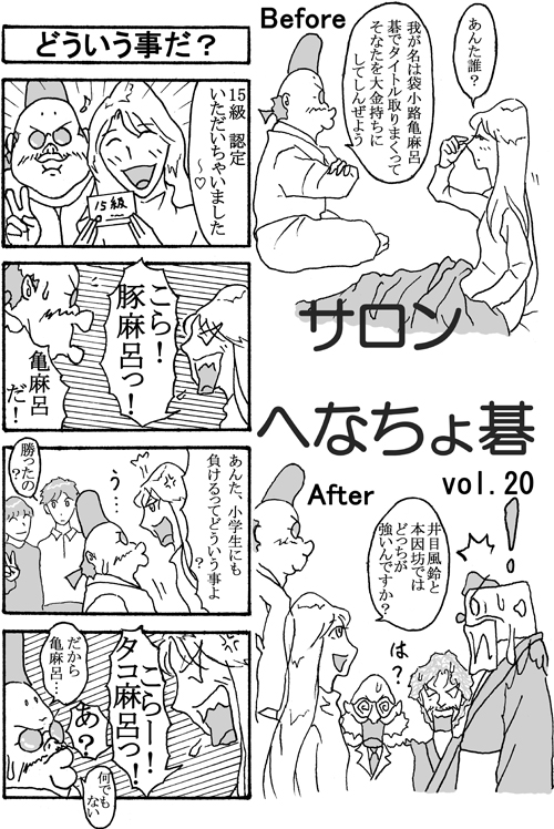 henachoko20-01.jpg