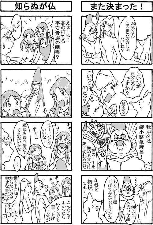 henachoko20-02.jpg