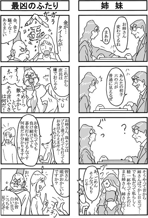 henachoko20-03.jpg