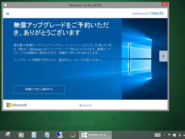 Windows10を入手する