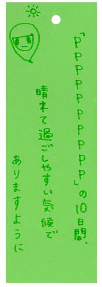 20150713_p_k03.jpg