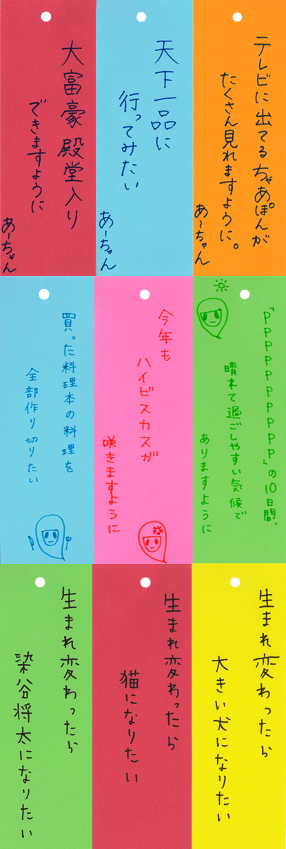 20150713_p_tanzaku_all.jpg