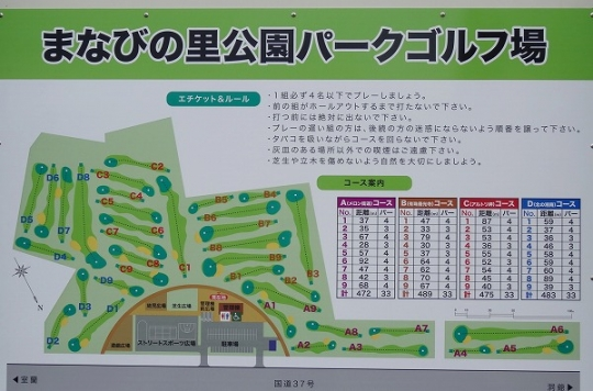s-まなびの里公園PG場 (2)