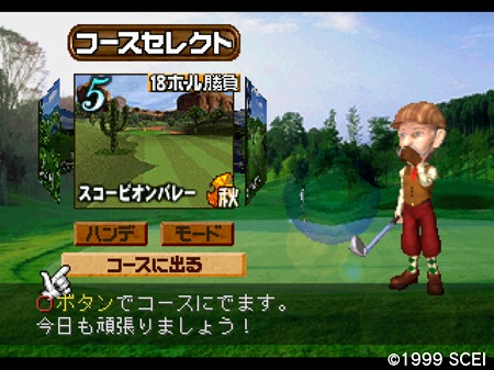 s-スコーピオンバレーみんごる2 (2)