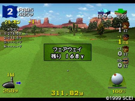 s-スコーピオンバレーみんごる2 (4)