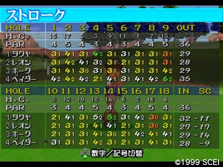 s-スコーピオンバレーみんごる2 (18)