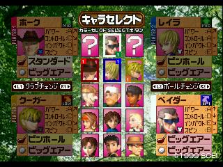 キングスガーデンひとり4役プレイ (1)