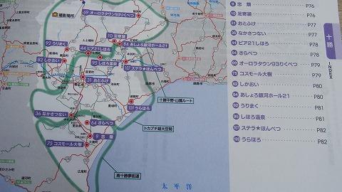 十勝へ2015夏 (6)