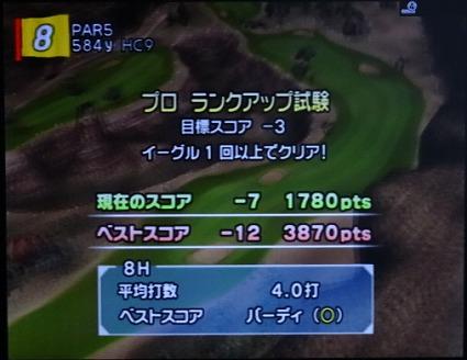 s-みんゴル4プレイ7 (1)