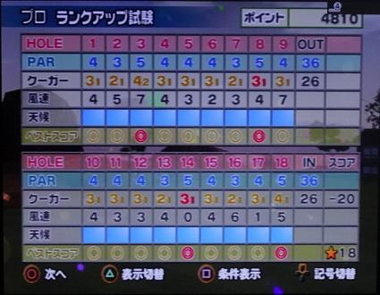 s-みんゴル4プレイ7 (2)