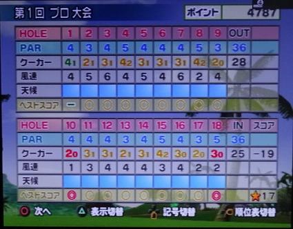 s-みんゴル4プレイ7 (7)