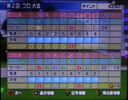 s-みんゴル4プレイ7 (9)
