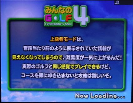 s-みんゴル4プレイ7 (10)