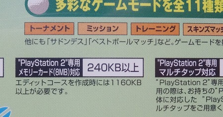 s-エンジョイゴルフをプレイ1 (2)