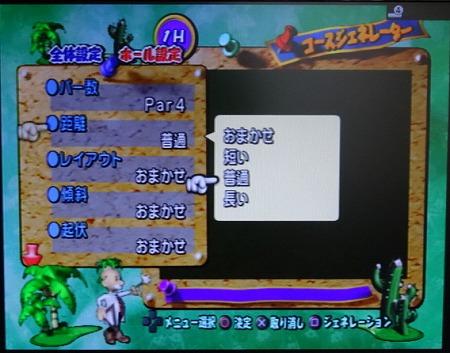 s-ゴルフパラダイスコース生成 (1)