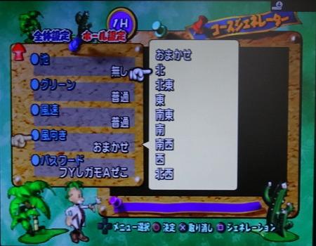 s-ゴルフパラダイスコース生成 (4)