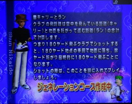 s-ゴルフパラダイスコース生成 (6)
