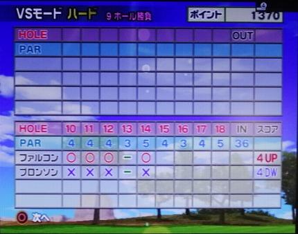 s-みんごる4-10 (2)