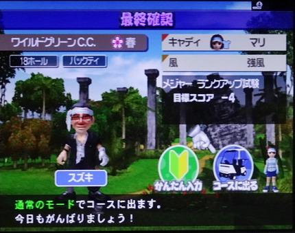 s-みんごる4-11 (1)